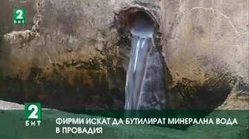Фирми искат да бутилират минерална вода в Провадия