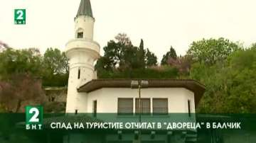 "Спад на туристите отчитат в ""Двореца"" в Балчик"