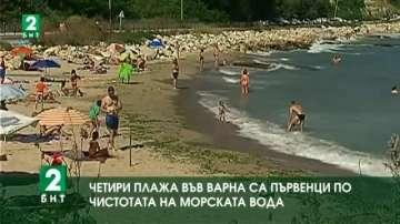 Четири плажа във Варна са първенци по чистота на морската вода
