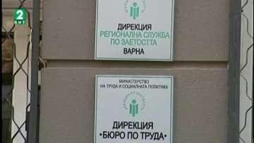 Свободни работни места в Бюрото по труда във Варна