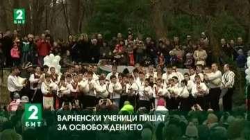 Варненски ученици пишат за Освобождението