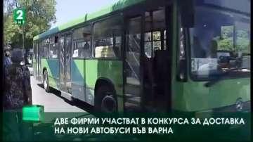 Две фирми участват в конкурса за доставка на нови автобуси във Варна