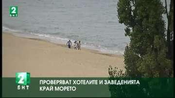 Проверяват хотелите и заведенията край морето