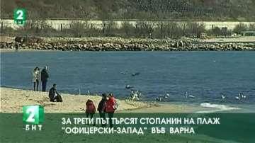 """За трети път търсят стопанин на плаж """"Офицерски - запад"""" във Варна"""