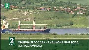 Община Белослав – в националния ТОП 3 по прозрачност