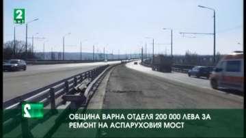 Община Варна отделя 200 000 лева за ремонт на Аспаруховия мост