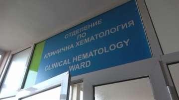 Хематологичното отделение в Бургаската болница може да затвори врати