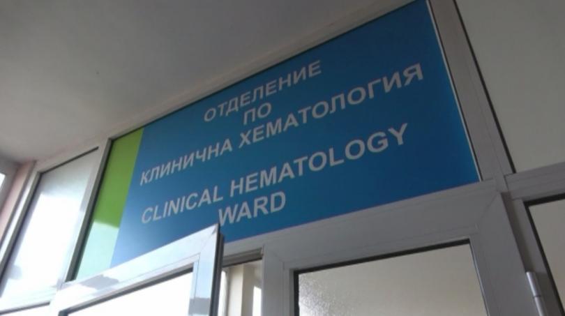 Хематологичното отделение в Бургаската болница може да затвори врати заради