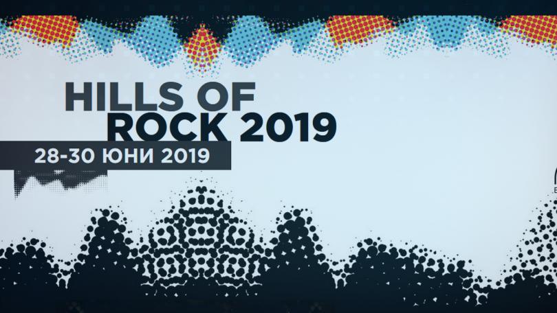 Фестивалът Hills of Rock отново събира в Пловдив десетки хиляди