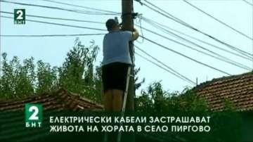 Електрически кабели застрашават живота на хората в село Пиргово
