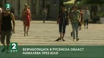 Регистрираната безработица в Русенска област намалява за пореден месец