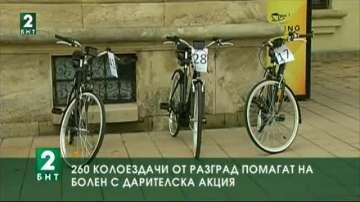 260 колоездачи от Разград помагат на болен с дарителска акция