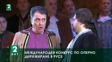 Международен конкурс по оперно дирижиране в Русе