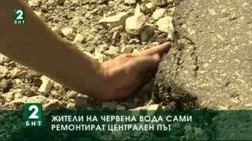 Жители на русенското село Червена вода сами ремонтират пътя си