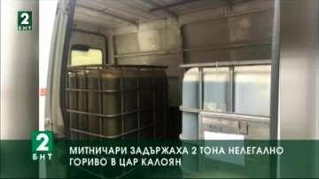 Митничари задържаха 2 тона нелегално гориво в Цар Калоян