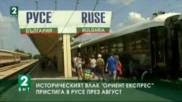 """Историческият влак """"Ориент Експрес"""" пристига в Русе през август"""