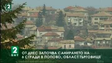 От днес започва санирането на 6 сгради в Попово, област Търговище
