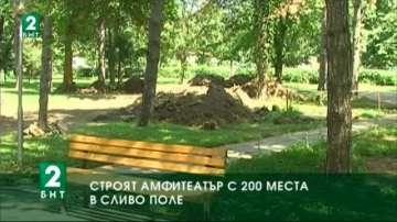 Строят амфитеатър с 200 места в Сливо поле