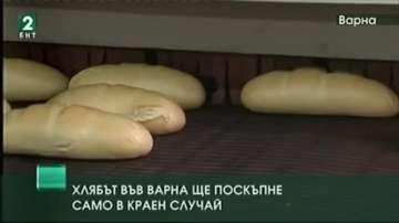 Хлябът във Варна ще поскъпне само в краен случай