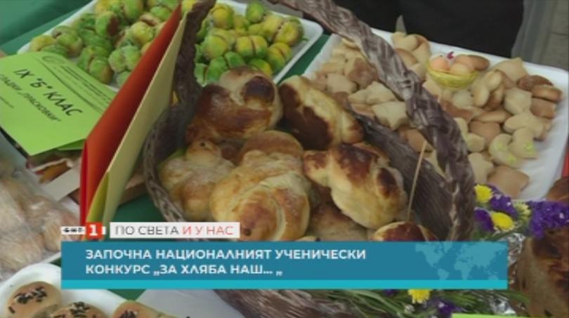Снимка: Започна националният ученически конкурс За хляба наш... в Благоевград
