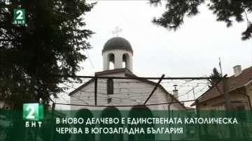В Ново Делчево е единствената католическа черква в Югозападна България