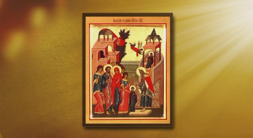 Християнският свят отбелязва големия празник Въведение Богородично. В Деня на