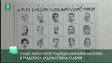 Сашо Анастасов подреди юбилейна изложба в Градската художествена галерия