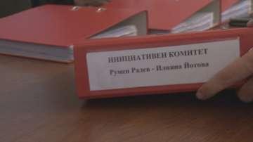Регистрираха в ЦИК президентската двойка Румен Радев и Илияна Йотова