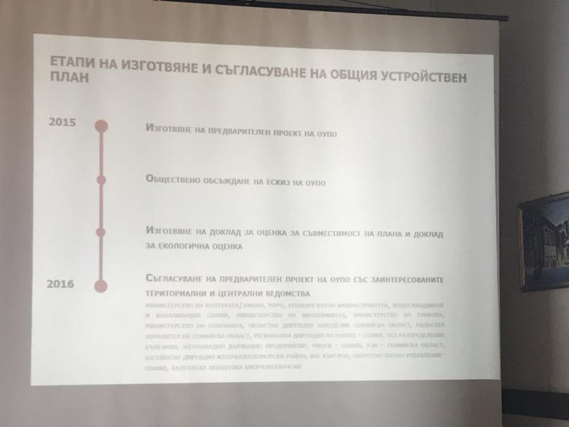 снимка 2 Новият устройствен план на Копривщица ще се дебатира днес