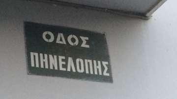 """улица """"Пенелопа"""""""