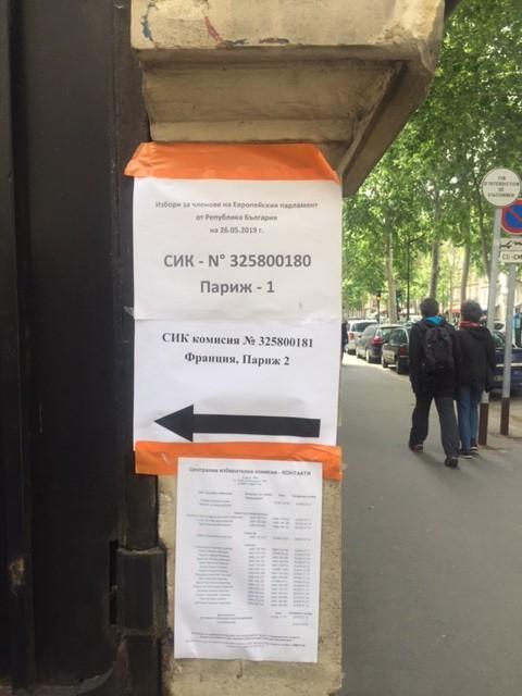 снимка 8 От наши зрители: Изборният процес в Париж протича нормално