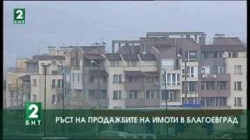 Ръст на продажбите на имоти в Благоевград