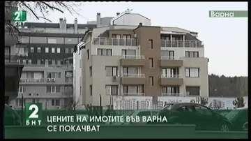 Цените на имотите във Варна се покачват