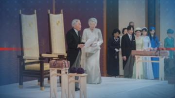 Исторически ден за Япония след абдикацията на Акихито
