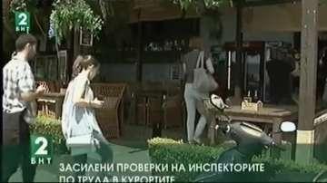 Засилени проверки на Инспекцията по труда в курортите край Варна