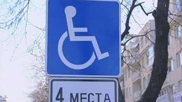 Единен регистър на картите за паркиране на инвалиди ще ограничи измамите с тях