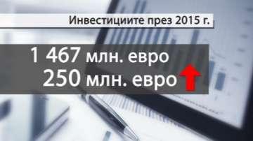 Нарастват ли инвестициите в България?
