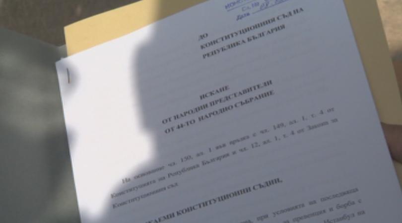 снимка 1 ГЕРБ внесе в КС искане за преценка на Истанбулската конвенция
