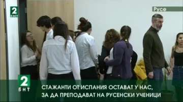Стажанти от Испания остават у нас, за да преподават на русенски ученици