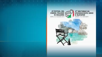 Започва четвъртият фестивал на италианското кино