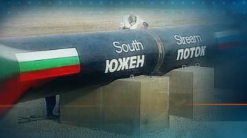 """ГЕРБ и БСП отрекоха да е имало външен натиск за спирането на """"Южен поток"""""""