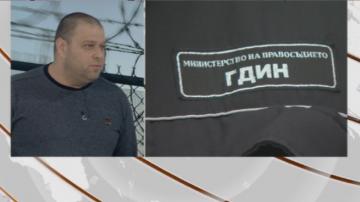 Синдикатът на надзирателите: Ще протестираме до пълно изпълнение на исканията ни