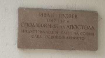 Възстановяват къщата на видния индустриалец Иван Грозев в Карлово