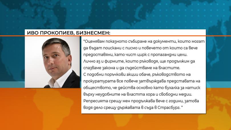 снимка 1 Прокуратурата провежда акция в офис на фирма, свързана с Иво Прокопиев