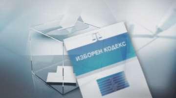 ГЕРБ, Воля и ОП не участваха в дискусията за Изборния кодекс при президента