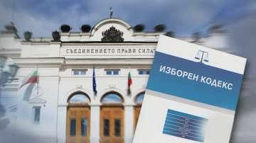 Депутатите гласуваха на първо четене промените в Изборния кодекс
