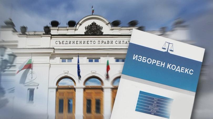Народните представители гласуваха на първо четене предлаганите промени в Изборния