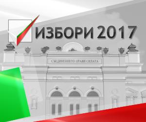 депутати подали заявления район желаят бъдат обявени избрани
