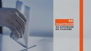 60 души са задържани за купуване на гласове по време на местните избори