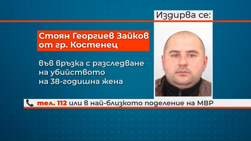снимка 1 МВР издирва заподозрян за убийството на 38-годишна жена в Костенец